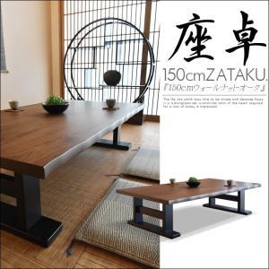 座卓 幅150cm 木製 食卓|creation-style