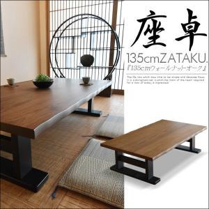 uky-888座卓 幅135cm 木製 食卓|creation-style