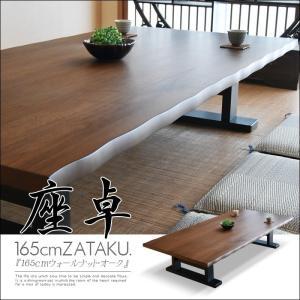 uky-892座卓 幅165cm 木製 食卓|creation-style