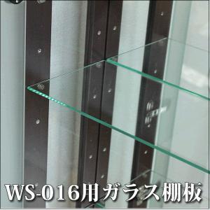 ws-016・kis-057追加用ガラス 棚板&ダボセット creation-style
