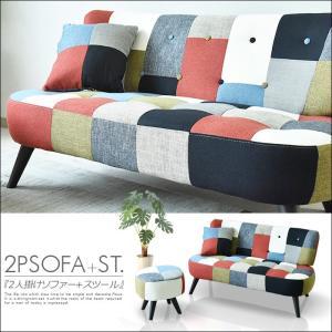 ソファ sofa カラフル パッチワーク ボタン ボタンじめ cafe カフェ シンプル モダン キュート 1p creation-style