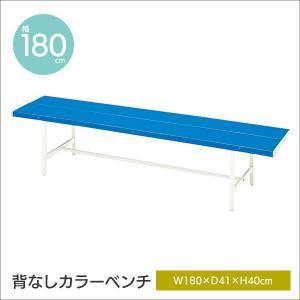 カラーベンチ 幅180cm ベンチ 長椅子 椅子 オフィス 施設 業務用 amigo-k-056 creativelife