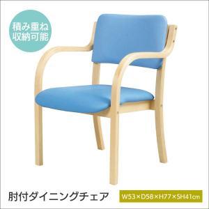 【送料無料】 ダイニングチェア(肘付) カラー:ブルー amigo-k-063|creativelife