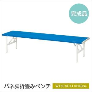 バネ脚折り畳みカラーベンチ 幅150cm ベンチ 折り畳み オフィス ブルー amigo-k-068 creativelife