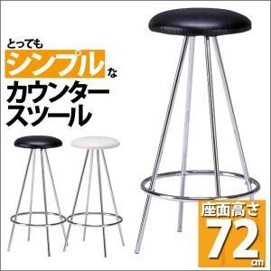 カウンタースツール 高さ72cm バースツール ハイスツール イス 椅子 いす チェア スツール PC-108WH PC-108BK creativelife