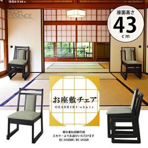 チェア 高座椅子 座いす ハイタイプ お座敷チェア スタッキングチェア チェアー 椅子 いす 積み重ね 収納 BC-343GR/BC-343DBRの写真