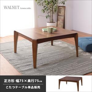 こたつテーブル 幅75cm コタツ ローテーブル センターテーブル 机 木製 天然木 ウォールナット KT-107|creativelife