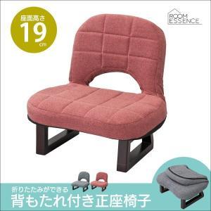 座椅子 座面高さ19cm 折りたたみ 正座椅子 座いす 補助椅子 ローチェア LSS-23GY LSS-23RD creativelife