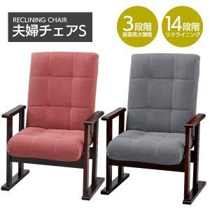 リクライニングチェア 高座椅子 夫婦チェアS 座椅子 チェア リクライニング LSS-24GY LSS-24RD creativelife