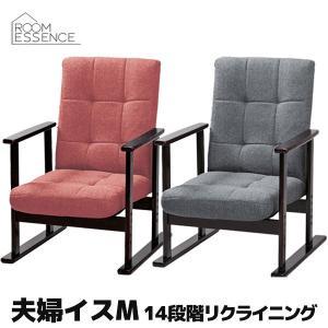 夫婦イスM 高座椅子 テレビイス 楽々チェア 座椅子 リクライニングチェア LSS-25GY LSS-25RD creativelife