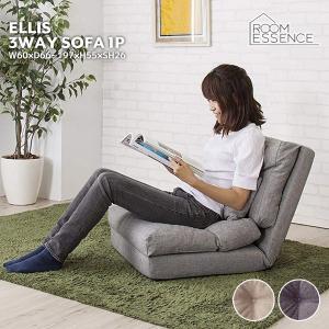 座いす 座椅子 ソファベッド ソファーベッド フロアソファ フロアチェア 折りたたみ LSS-29GY LSS-29BE|creativelife