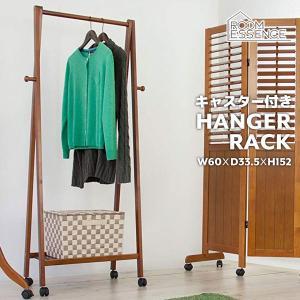 ハンガーラック 高さ152cm コートハンガー ラック 洋服掛け 収納 木製 北欧 ブラウン OP-101BR|creativelife