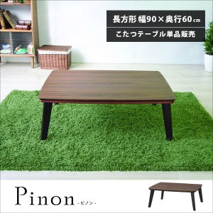 こたつテーブル 幅90 ローテーブル センターテーブル 机 オールシーズン 北欧 木製 ピノン90|creativelife