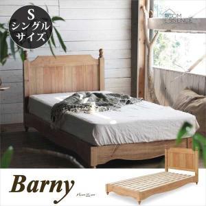 シングルベッド すのこベッド ベッド デザイン ベッドフレーム 通気性 寝具 カントリー 木製 PM...