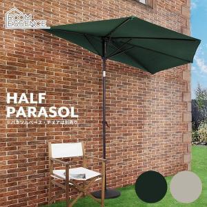 半円パラソル 高さ255cm ガーデンパラソル パラソル 簡単開閉 角度調整 RKC-524GR RKC-524NA|creativelife