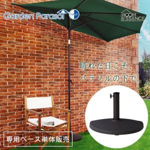 ハーフパラソルベース 専用ベース パラソル受け 半円 ガーデン テラス 庭 プールサイドRKC-525|creativelife