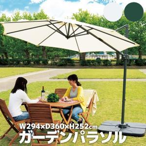 ガーデンパラソル 大型 幅294cm パラソル 日よけ アウトドア カフェテラス 折りたたみ RKC-629|creativelife