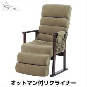 オットマン付リクライナー 高座椅子 座椅子 フロアチェア レバー式リクライニング RKC-70GR creativelife
