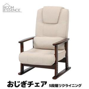 フロアチェア 高座椅子 リラックスチェア テレビチェア 座椅子 ハイバック 5段階リクライニング RKC-76BE creativelife