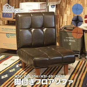 リクライニングチェア 高座椅子 座椅子 椅子 いす チェアー チェア 合成皮革 リクライニング RKC-937 creativelife