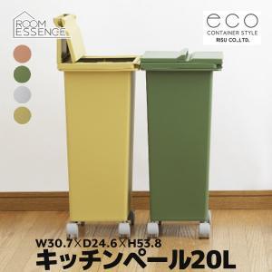 ゴミ箱 ふた付き ごみ箱 ダストボックス 21リットル キャスター付 収納 機能性抜群 分別 大掃除 RSD-114|creativelife
