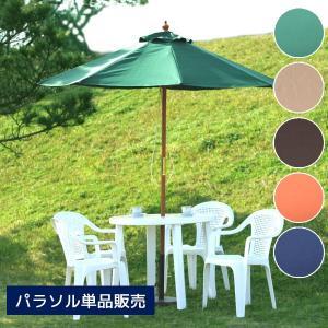 ガーデンパラソル 幅210cm パラソル オーニング シェード 傘 日よけ 38696|creativelife