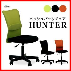 オフィスチェア メッシュバックチェアー ハンター...の商品画像