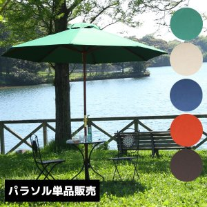 ガーデンパラソル 幅270cm パラソル オーニング シェード 傘 日よけ 60153|creativelife