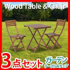 ガーデン3点セット テーブル チェア 机 イス いす 椅子 折畳み 折りたたみ 折り畳み アカシア材 79444|creativelife