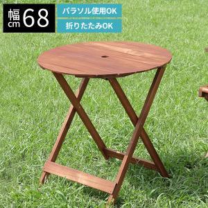 ラウンドテーブル 幅68cm 完成品 ガーデンテーブル 折りたたみ 折り畳み アカシア 81060|creativelife