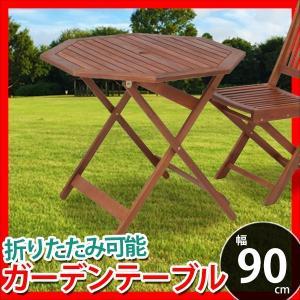 ガーデンテーブル 幅90cm 折りたたみ パラソル穴 アカシア 81061|creativelife