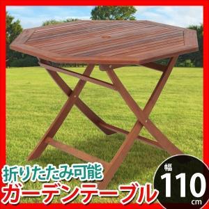 ガーデンテーブル 幅110cm 折りたたみ パラソル穴 アカシア 天然木 81062|creativelife