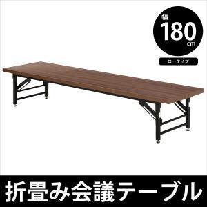 ■商品名 会議テーブル (ロータイプ) 4533D ■カラー ブラウン ■サイズ 全体:幅180×奥...