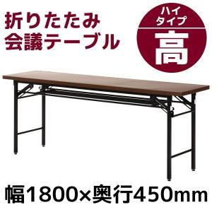 ■商品名 会議テーブル(ハイタイプ) ■サイズ 全体:幅180×奥行45×高さ70cm ■材質 合成...