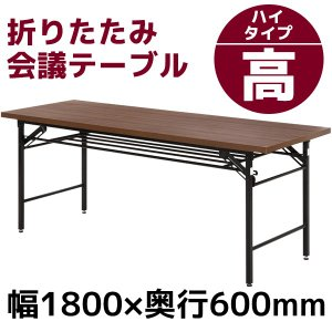 ■商品名 会議テーブル ハイタイプ ■カラー ブラウン ■サイズ 全体:幅180×奥行60×高さ70...