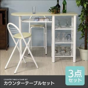 カウンターテーブル カウンターチェア 3点セット 折りたたみチェア バーテーブル 椅子 いす 95246 creativelife