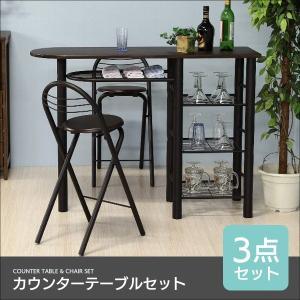 カウンターテーブル カウンターチェア 3点セット 折りたたみチェア バーテーブル 椅子 いす 95247 creativelife