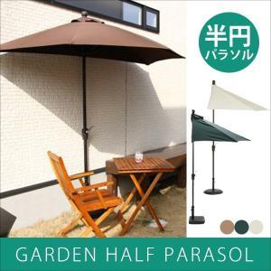 ガーデンパラソル 幅270cm アルミパラソル パラソル 傘 日よけ オーニング シェード 角度調整 チルト機能 クランク式 97046|creativelife