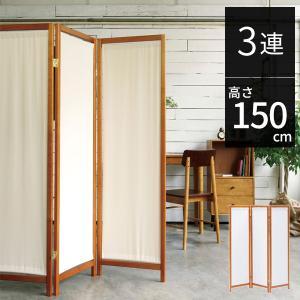 スクリーン 3連 パーテーション パーティション 衝立 目隠し 間仕切り 収納 シンプル 北欧 リビング キッチン 木製 HT-3(BR)|creativelife