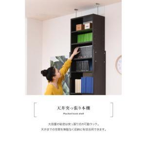 突っ張り本棚 デスク 突っ張りサイドラック シェルフ 書斎 壁面ラック SGT-0133-DB SGT-0133-NA SGT-0133-WH creativelife 05