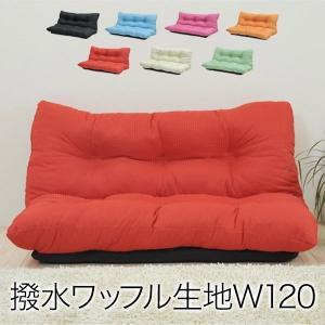 フロアソファ 幅120cm 2人掛け 日本製 リクライニング ローソファ カウチソファ ソファベッド 座椅子 座イス sofa 撥水加工 お手入れ 国産 ZSY-YTR120|creativelife