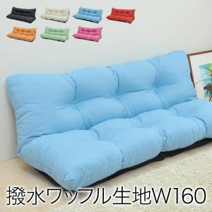 フロアソファ 幅160cm 3人掛け 日本製 リクライニング ローソファ カウチソファ ソファベッド 座椅子 座イス sofa 撥水加工 お手入れ 国産 ZSY-YTR160 creativelife