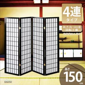 和風衝立 4連 高さ150cm 間仕切り パーテーション スクリーン 目隠し アジアン JP-和風衝立4連こだま|creativelife