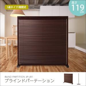 衝立 1連 120cm ブラインド パーテーション パーティション スクリーン ブラウン JP-LB1 (BR)|creativelife