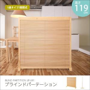 衝立 1連 幅120cm ブラインド パーテーション パーティション スクリーン ナチュラル JP-LB1 (NA)|creativelife