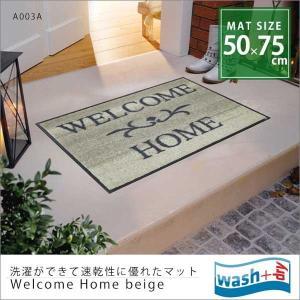 屋内外兼用 かわいいデザインの玄関マット 50×75cm 水洗い 洗濯可能 汚れ取り 人気 裏面ラバー 滑り止め 高機能 Welcome Home beige A003A|creativelife