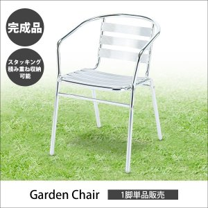 ガーデンチェア アルミアームチェア 完成品 チェア 椅子 収納 テラス 屋外 AL-53AC creativelife