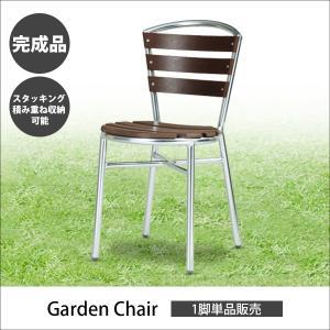 アルミチェア 座面高さ43cm 木目柄 ガーデンチェア 椅子 屋外 完成品 AL-P40C creativelife