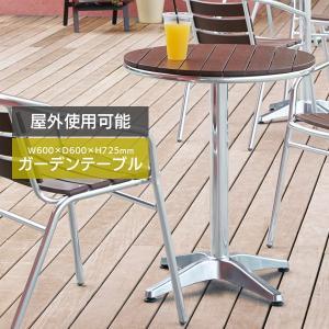 アルミテーブル 高さ72cm ガーデンテーブル テーブル 丸型 店舗 飲食店 AL-P60RT creativelife