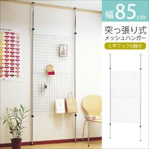 メッシュハンガー 突っ張り 幅85cm パーテーション 簡単組立 壁面収納 便利 収納 家具 ラック 隙間収納 オフィス スチール ハンガーラック BK-855(SV)|creativelife